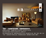 品牌(MENOIR QUALITY SOFA)米洛沙发
