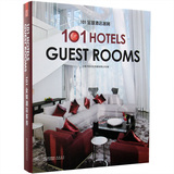 101全球酒店客房 (101 Hotels:Guest Rooms)